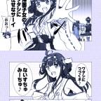突発艦これ漫画 国際交流
