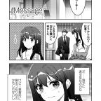 妄想シンデレラ Message -メッセージ-