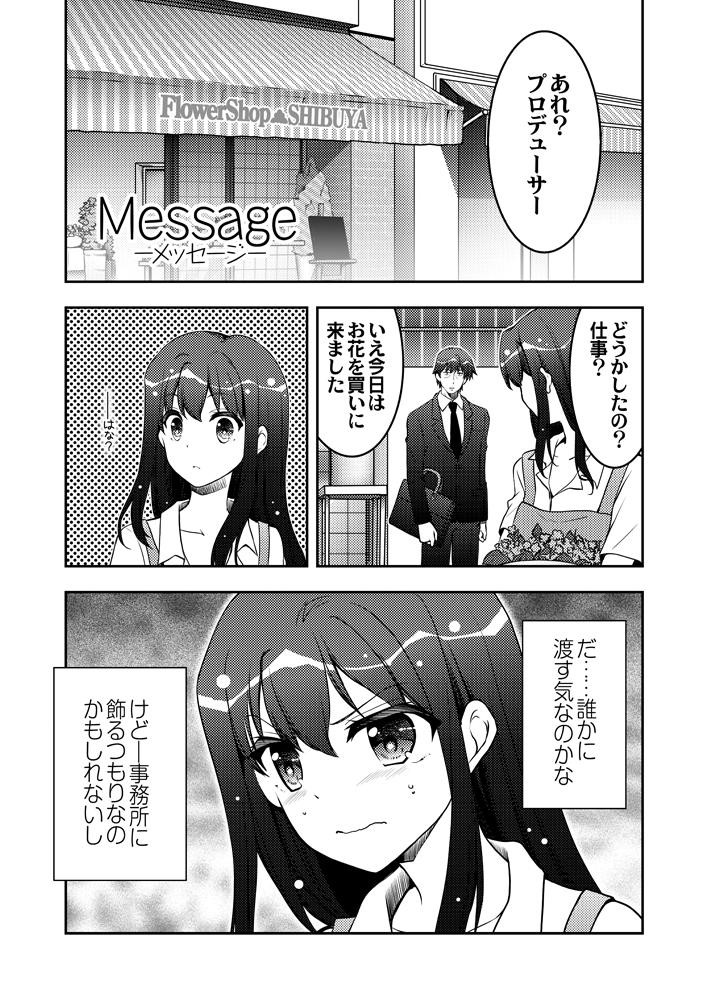 メッセージ01