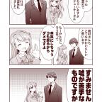 妄想シンデレラ アイドルと武P➁