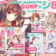 C90 頒布詳細まとめ(新刊&グッズ)